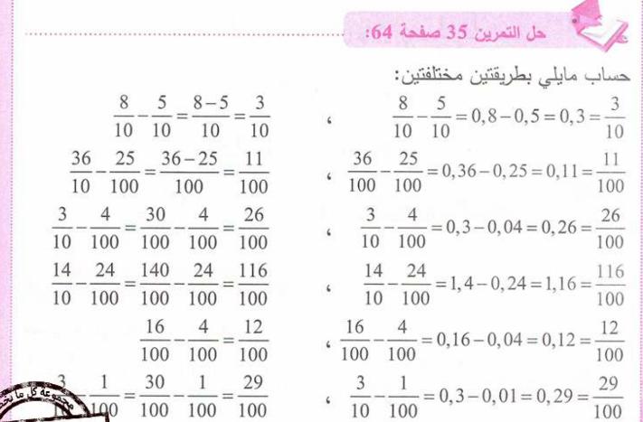 حل تمرين 35 صفحة 64 رياضيات للسنة الأولى متوسط الجيل الثاني