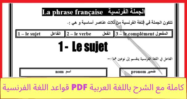 قواعد اللغة الفرنسية PDF كاملة مع الشرح باللغة العربية