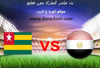 موعد مباراة مصر وتوجو اليوم 17-11-2020 تصفيات كاس امم افريقيا