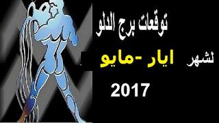 توقعات برج الدلو لشهر ايار/ مايو 2017