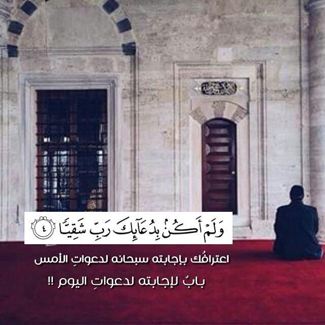 مدونة رمزيات اعترافك بإجابته سبحانه لدعوات الأمس باب لإجابته لدعوات اليوم