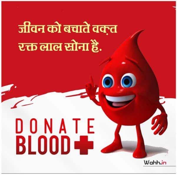 slogan on blood donation