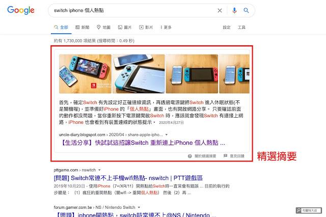 【網站 SEO】注意這些 Google 現象,網站 SEO 成果已經開始發酵! (網站、部落格都適用) - 精選摘要為網站帶來重要流量