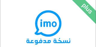 تحميل تطبيق  imo plusالنسخة المدفوعة بدون اعلانات بأخر اصدار