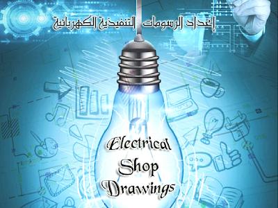 اعداد الرسومات التنفيذيه الكهربيه