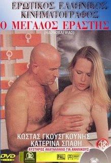 Gousgounis o idonovlepsias (1984)