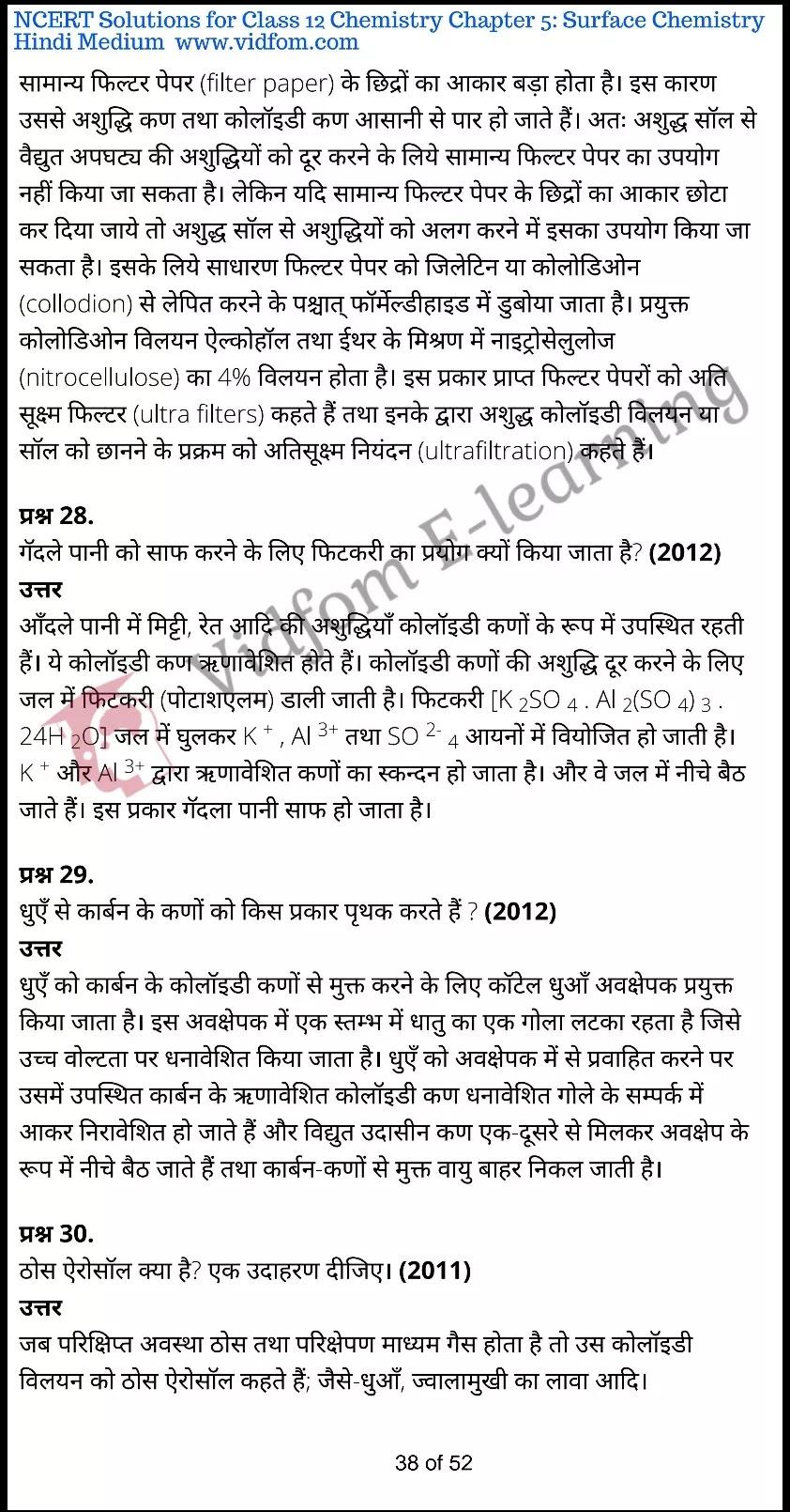 class 12 chemistry chapter 5 light hindi medium 38