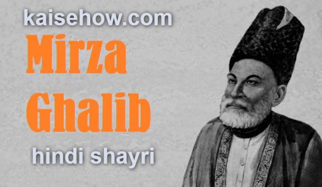 mirza ghalib shayari in hindi 2 lines,mirza ghalib shayari in hindi pdf,mirza ghalib ki shayari in hindi,shayari of ghalib on ishq,ghalib shayari in urdu,mirza ghalib shayari in urdu,galib ki shayari on life in hindi,mirza ghalib shayari hindi status