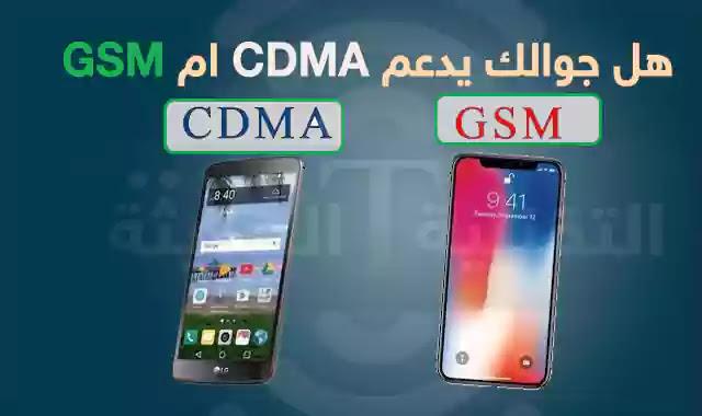 الجوال يدعم نظام CDMA