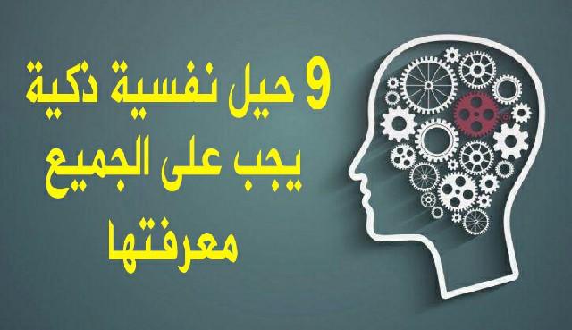 حيل نفسية ذكية