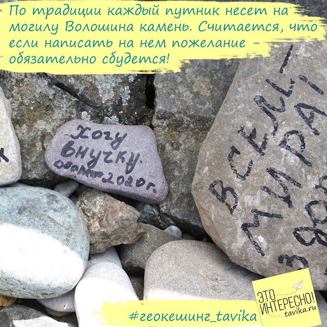 камни на горе Волошина