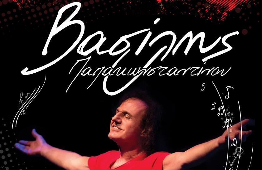 O Βασίλης Παπακωσταντίνου Live την Παρασκευή 27/10 στο Lab Art στο Βόλο !