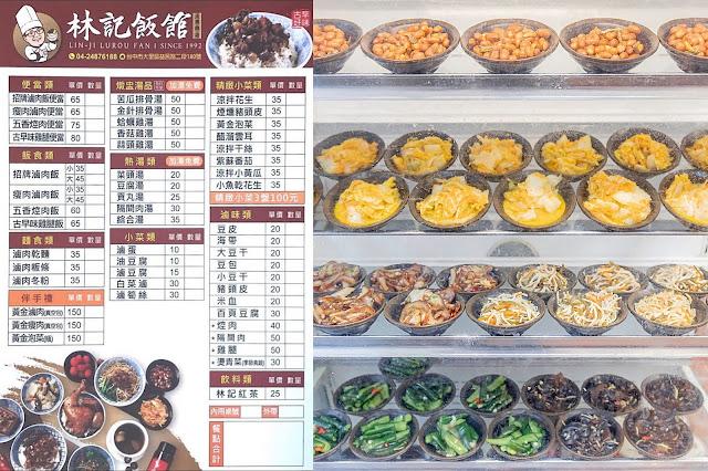 collage - 熱血採訪︱林記飯館,古早南部口味平價小吃,滷肉飯肥肉瘦肉任你挑!還有熟客必點蜜汁小魚乾花生