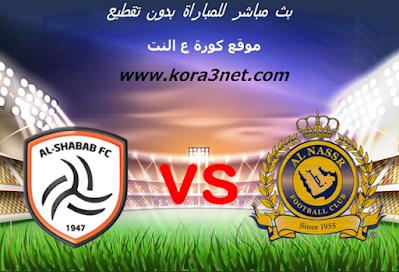 موعد مباراة النصر والشباب اليوم 01-11-2020 الدورى السعودى