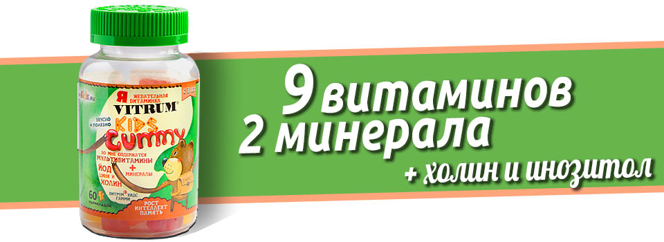Витрум Кидс Гамми