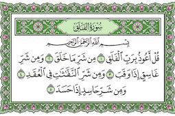 Dahsyat! Ini Keutamaan Surat Al-Falaq dan Surat An-Nas