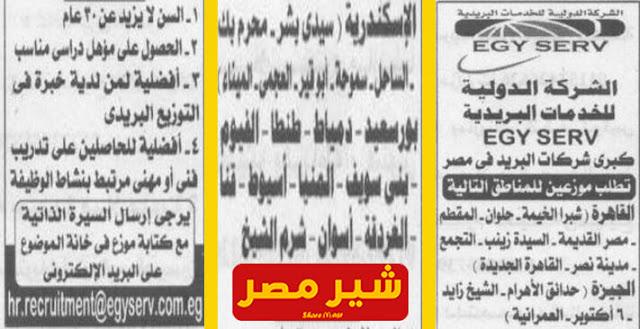 اعلان وظائف البريد المصري للشباب الخريجين