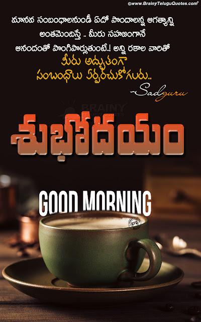 telugu quotes, good morning messages in telugu, good morning inspiring words in telugu