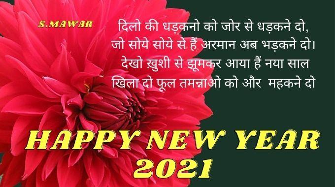 Best-New-Year-Shayari-in-Hindi । Shayari-Images-2021 । नव-वर्ष-की-शायरी-हिन्दी-में