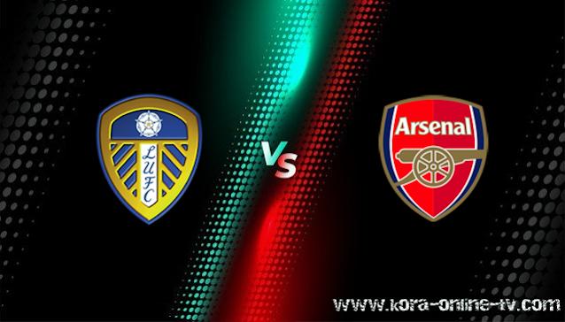 مشاهدة مباراة آرسنال وليدز يونايتد بث مباشر الدوري الانجليزي