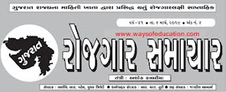 7 AUG GUJRAT ROJGAR SAMACHAR BY GUJ GOVERMENT