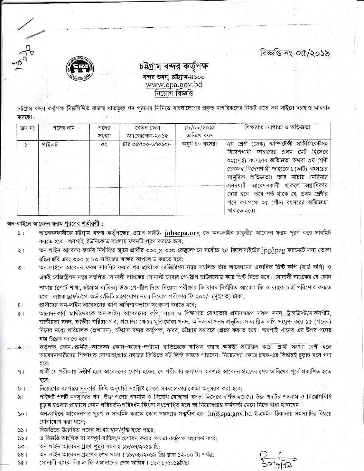 Chittagong Port Authority Job Circular 2019