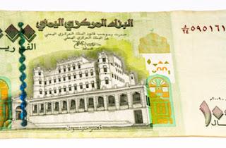 إرتفاع أسعار الفائدة للحفاظ على قيمة الريال مقابل الدولار في اليمن