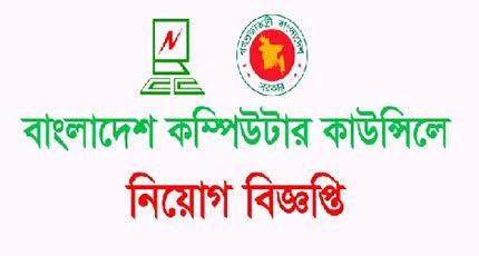 Bangladesh Computer Council (BCC) Job Circular 2020 & Apply Process