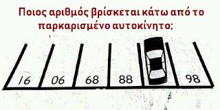5 Ψυχολογικά Τεστ που το 96% των ανθρώπων δίνει ακριβώς την ίδια απάντηση! Εσείς;