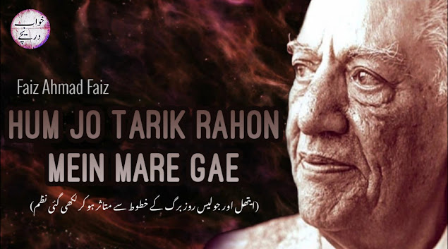 Hum Jo Tareek Rahon Mein Mare Gaye - Faiz Ahmad Faiz Nazm