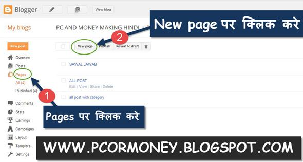 blogger-me-login-kare-page-par-click-kare-pc-or-money-blogspot.com