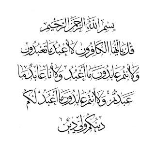 Kaligrafi Surat Al kafirun yang Indah 6