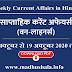 हिंदी सप्ताहिक करेंट अफेयर्स प्रश्नोत्तरी : 13 अक्टूबर से 19 अक्टूबर 2020 - Weekly Current Affairs in Hindi