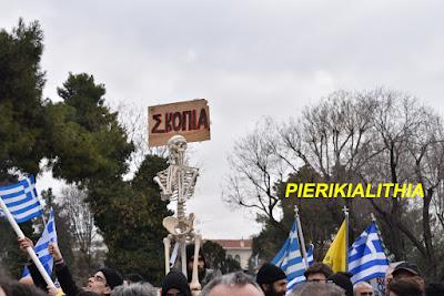 Ο... σκελετός των Σκοπίων.