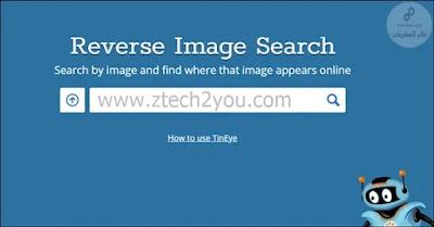 كيفية البحث عن اى شخص علي الانترنت عن طريق صورته