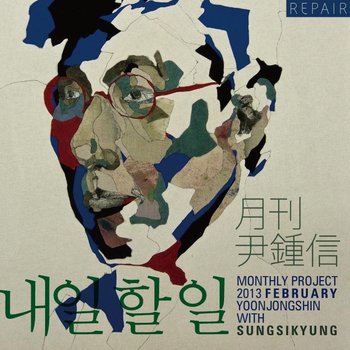 [Single] Yoon Jong Shin – 2013 Monthly Yoon Jong Shin February