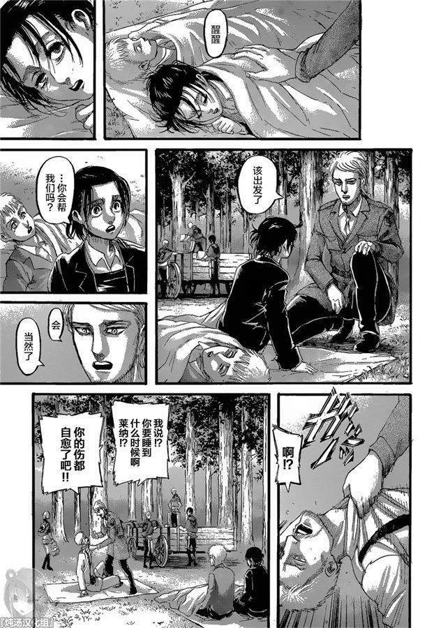 進擊的巨人: 127话 终末之夜 - 第40页
