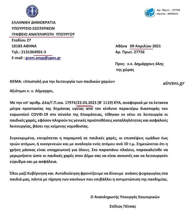 Επιστολή Πέτσα στους Δημάρχους για τη λειτουργία των παιδικών χαρών