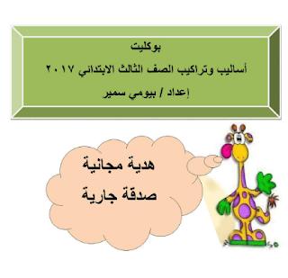 اوراق عمل اساليب وتراكيب في اللغة العربية للصف الثالث