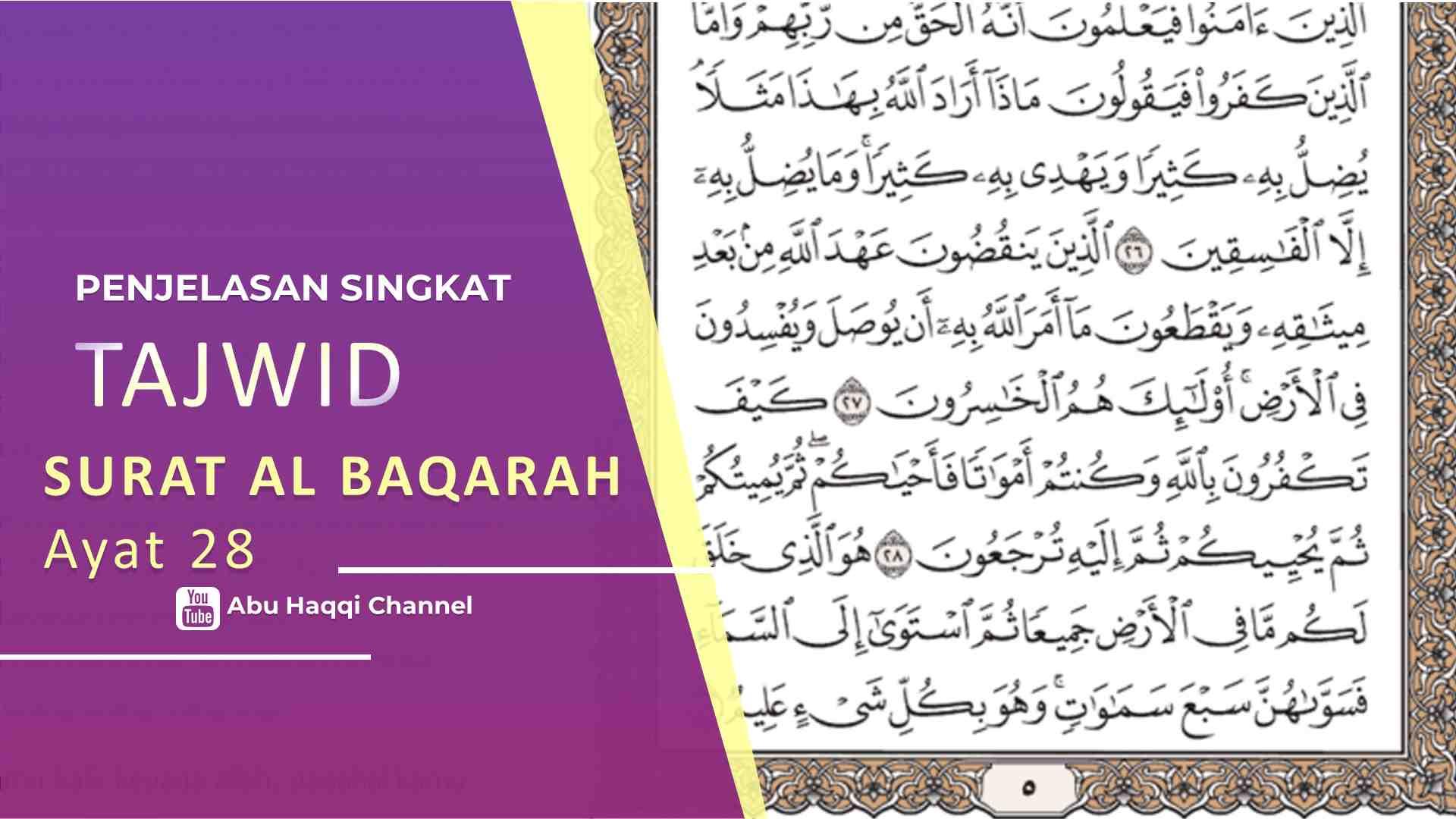 tajwid surat al baqarah ayat 28