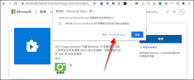 Windows:直接預覽、開啟 HEIF、HEVC 檔案,不需要轉換為 Jpg / Png