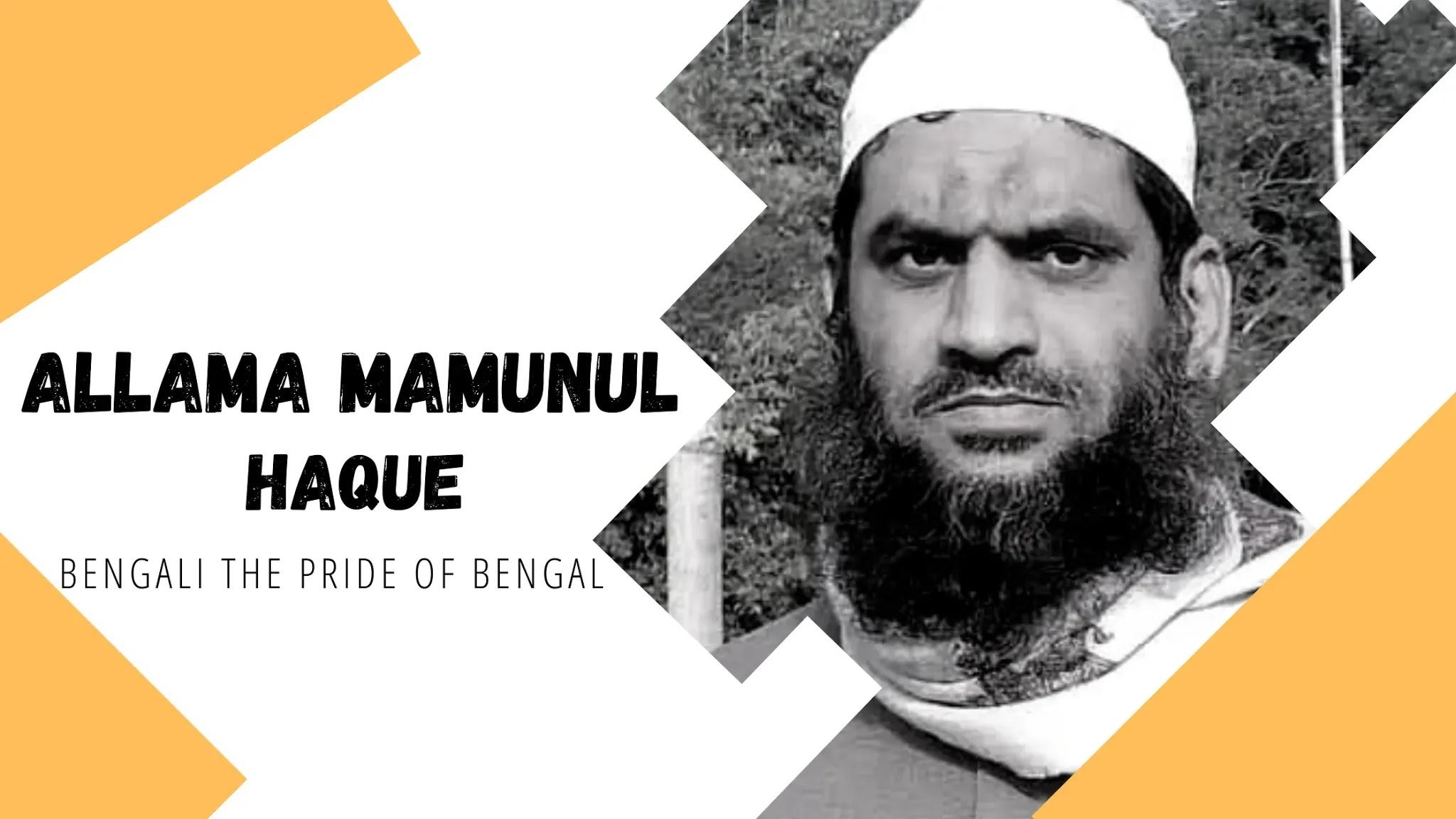 mamunul haque biography