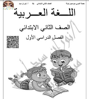 مذكرة لغة عربية الصف الثانى الابتدائى الترم الأول أ / نوران سيد