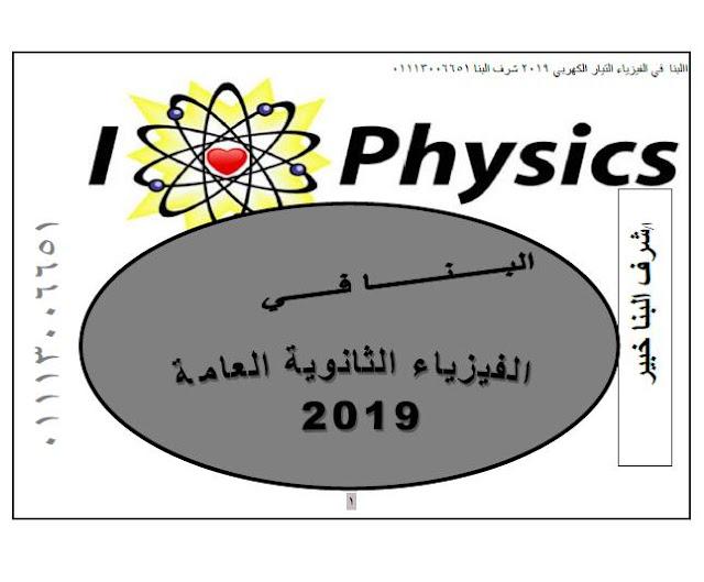 أقوى مذكرة في الفيزياء للثانوية العامة 2019 للأستاذ شرف البنا