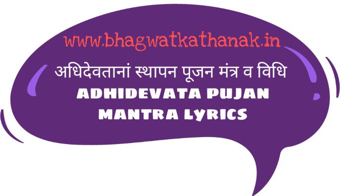 अधिदेवतानां स्थापन पूजन मंत्र व विधि / adhidevata pujan mantra lyrics