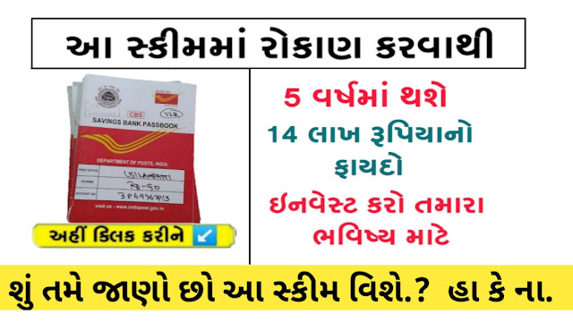 Post Office Best Scheme Investment Doing In 5 years Will happen Benefit of Rs. 14 lakhs