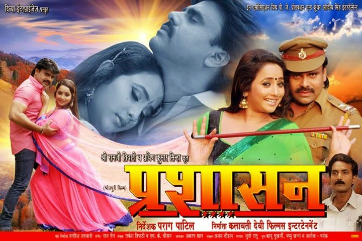 Prashasan Bhojpuri Movie New Poster Feat Subham Tiwari, Rani Chatterjee