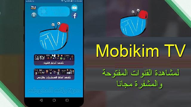 http://www.rftsite.com/2019/09/mobikim-tv.html
