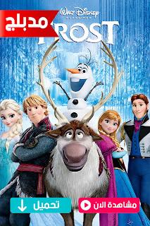 مشاهدة وتحميل فيلم فروزن ملكة الثلج الجزء الاول Frozen 2013 مدبلج