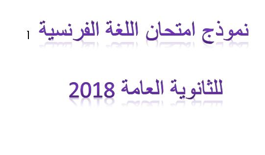 نموذج امتحان اللغة الفرنسية للثانوية العامة 2018 الدور الاول
